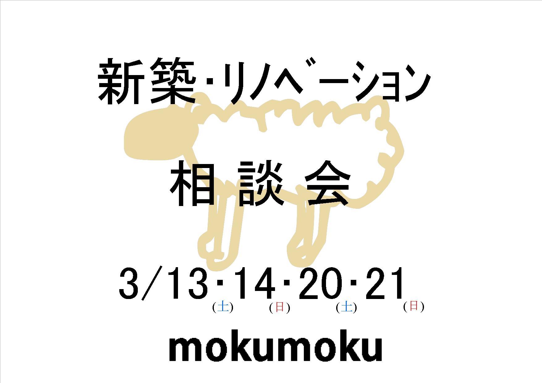 R3.13・14 (土・日) 新築・リノベーション相談会 @mokumoku