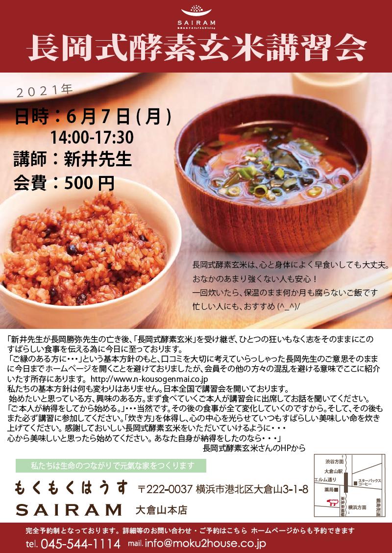 R3.6.7 (月) 長岡式酵素玄米講習会 満員御礼<(_ _)>
