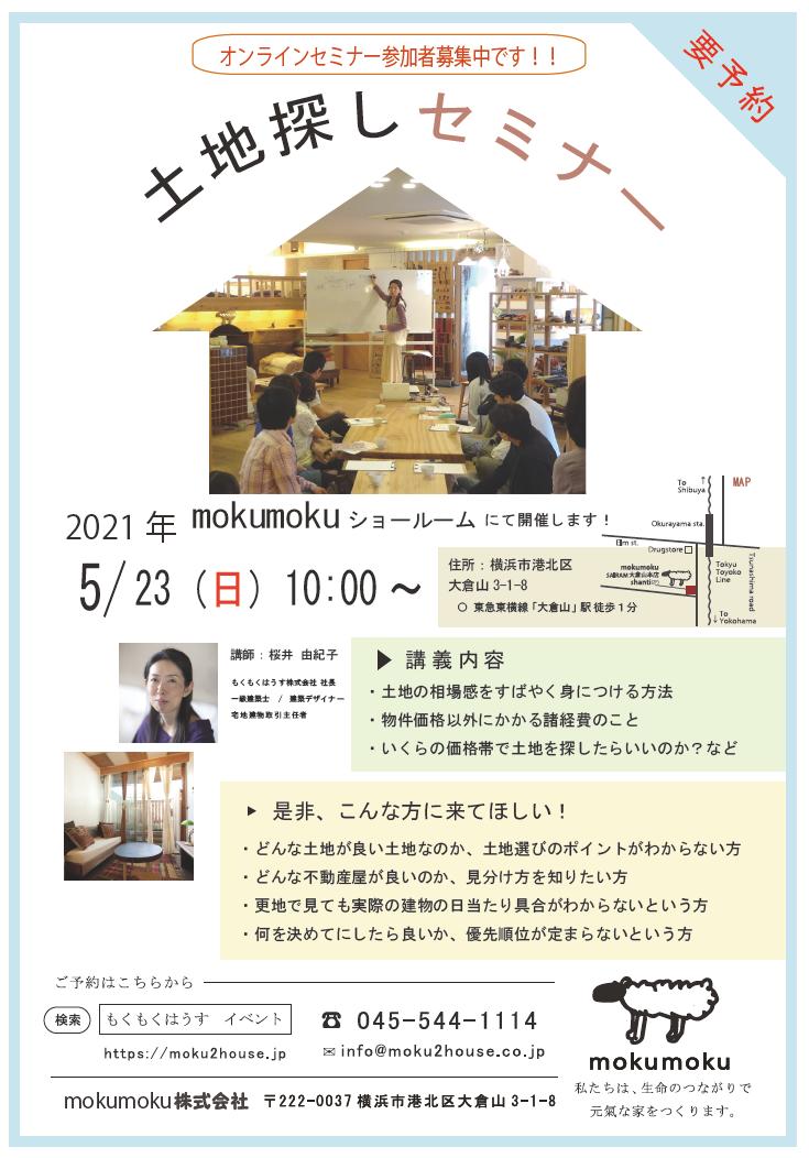 R3.5.23(日) 土地探しセミナー @オンライン