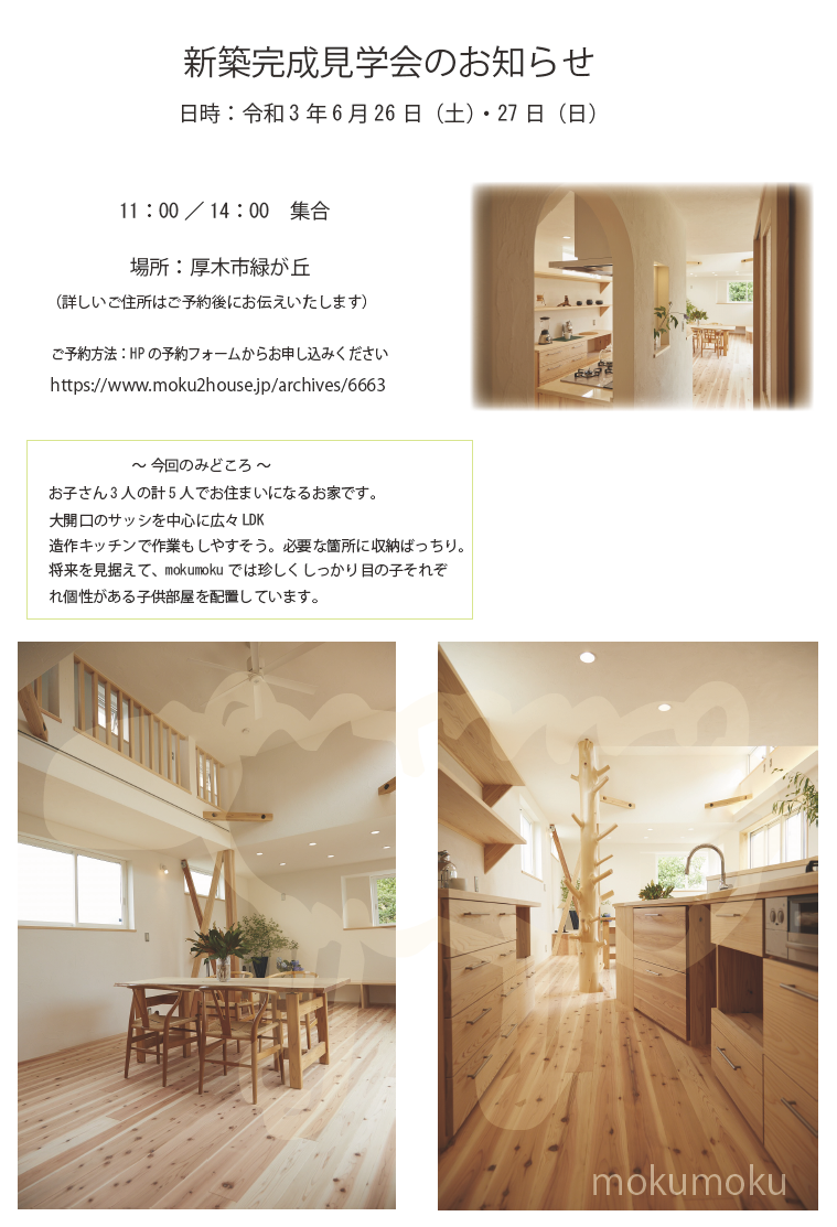 2021.6. 26・27 (土・日) 新築完成見学会 @厚木市