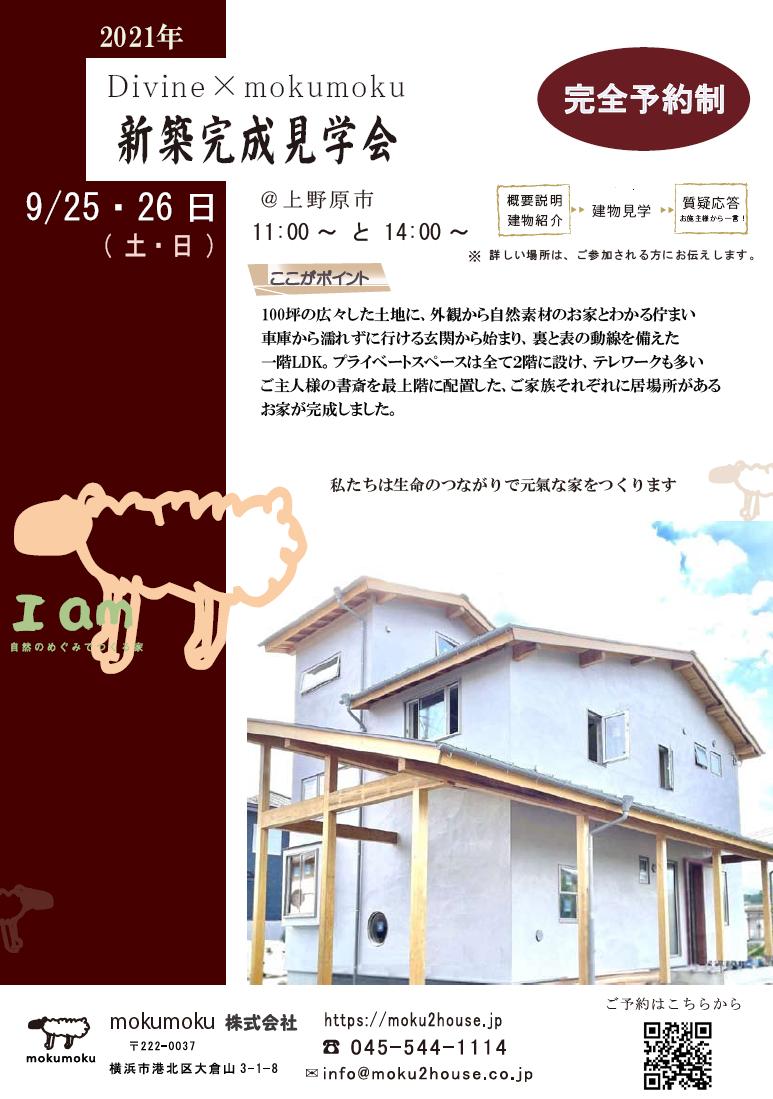 21.9 25・26日 新築完成見学会 @ 上野原市