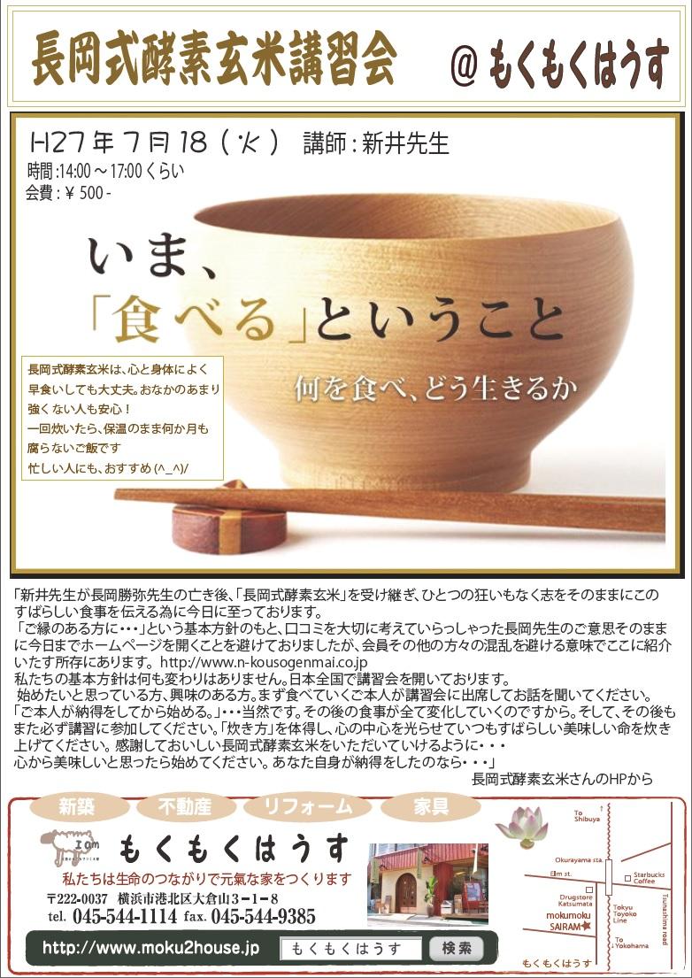 nagaoka0718.jpg