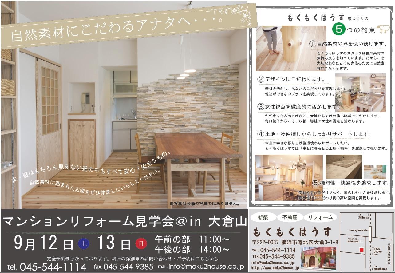 H27.9.12(土)13(日) マンションリノベーション見学会 @大倉山