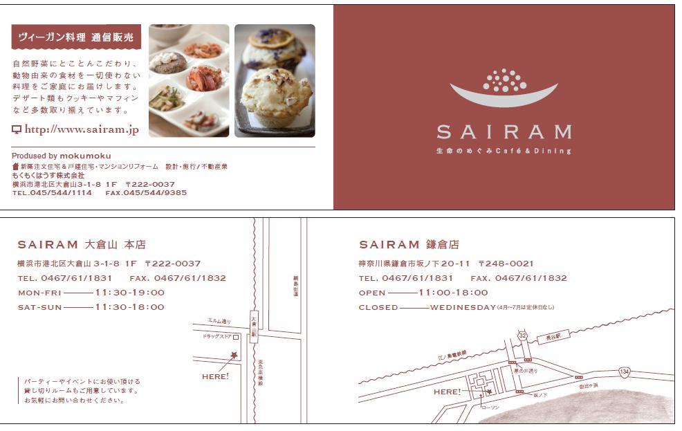 http://www.moku2house.jp/sairam-card.png