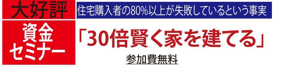 資金セミナー.JPG