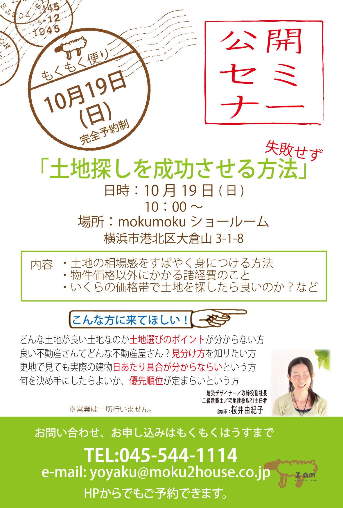 H26.10.19(日) 土地探しセミナー  at  mokumoku