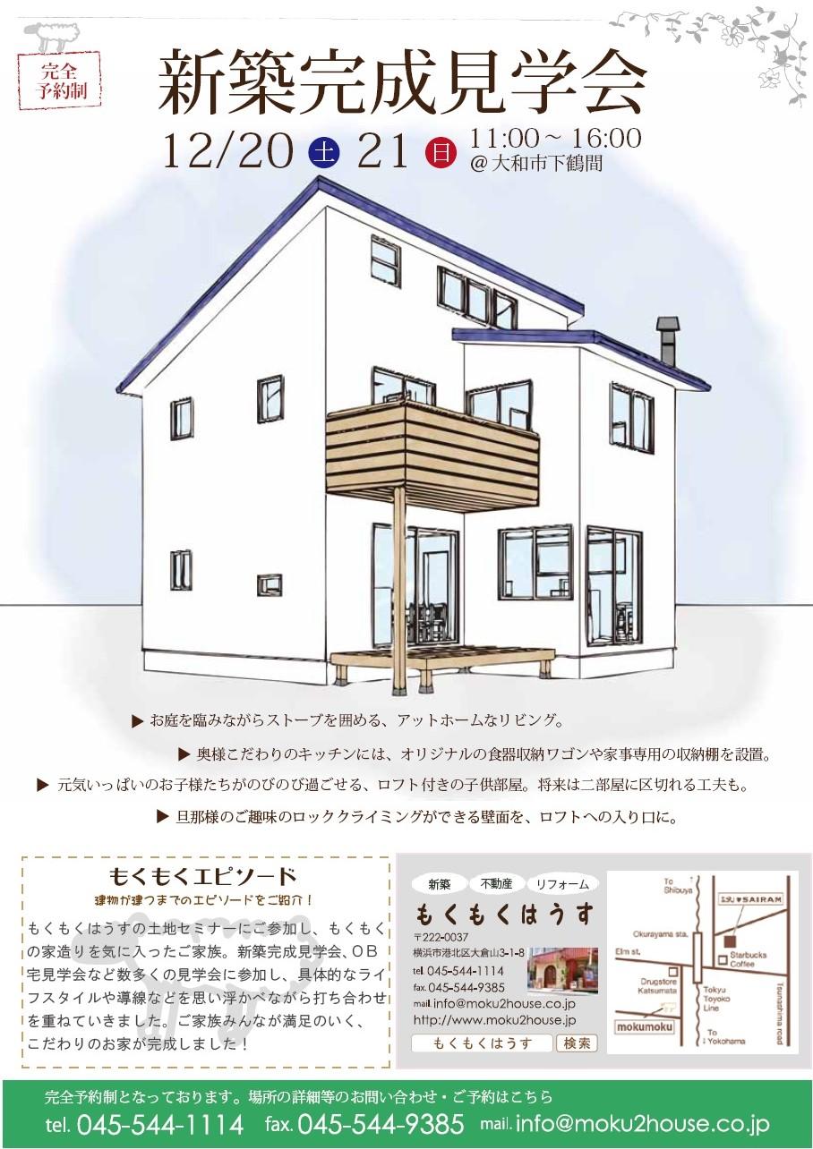 H26.12.20(土)21(日) 新築完成見学会