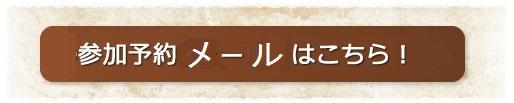 yoyakumail.jpg